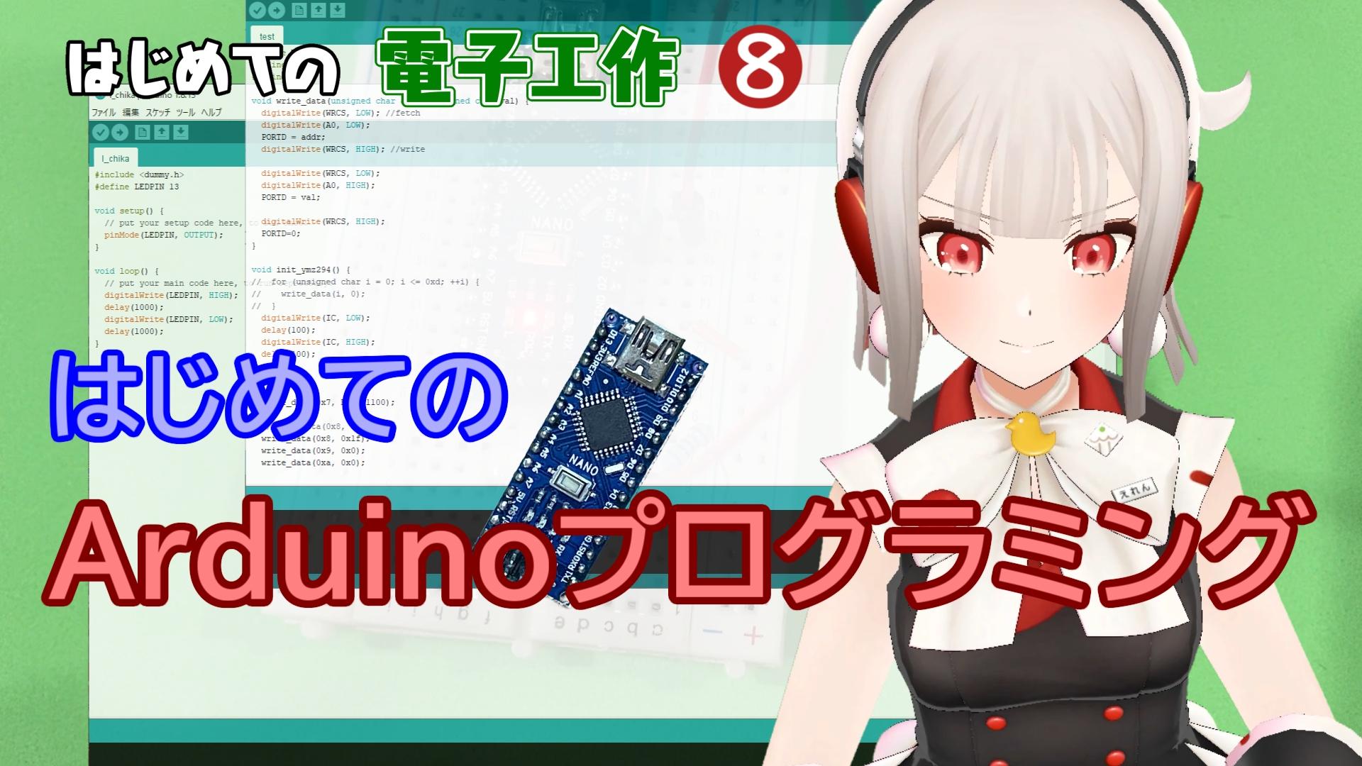 はじめてのArduinoプログラミングを公開