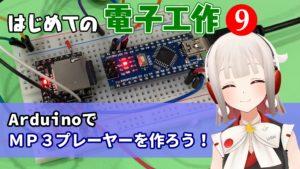 はじめての電子工作#9 ArduinoでMP3プレーヤーを作ろうを公開